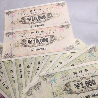 阪急交通社 5万円 ハイレジャーギフト券 旅行券
