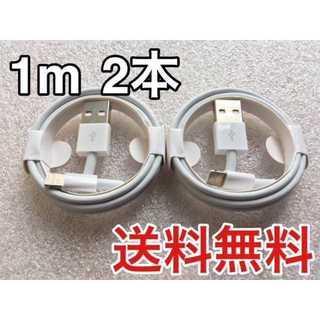 【純正品】iPhoneライトニングケーブル1m2本充電器Apple同等品