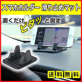 スマホ ホルダー 車用品 スタンド シリコン ダッシュボード 黒(車外アクセサリ)