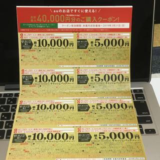 クーポン4万円分