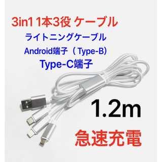 シルバー 3in1 iphone 充電器 ライトニングケーブル 1本3役