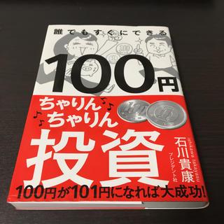 100円ちゃりんちゃりん投資 100円が101円になれば大成功!