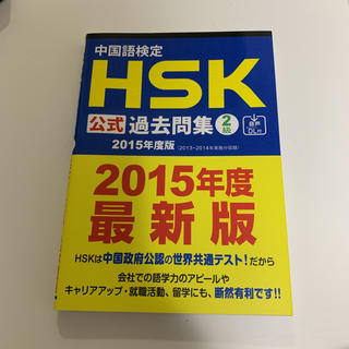 HSK  公式過去問集2級