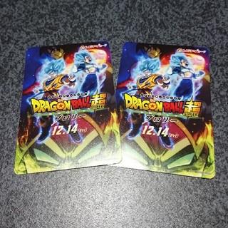 ドラゴンボール超 ブロリー 一般 2枚