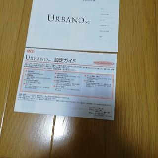 URBANO v01の取り扱い説明書と設定ガイド