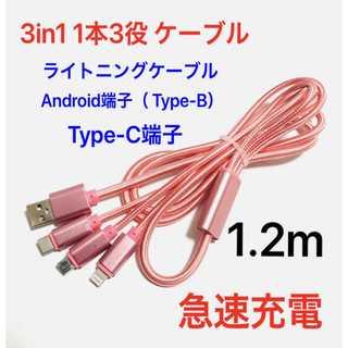 ローズゴールド 3in1 iphone 充電器 ライトニングケーブル 1本3役