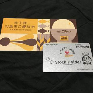 ★ゼンショー お食事券1000円分+ココス ストックホルダー5%OFFカード
