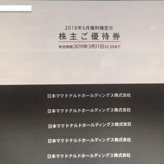 5冊 送料無料追跡有り マクドナルド 株主優待券 有効期限2019年3月31日