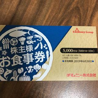 チムニー  株主優待 10,000円分 はなの舞 在庫60,000円