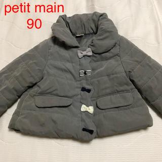 petit main プティマイン 中綿ジャケットコート 90 グレー