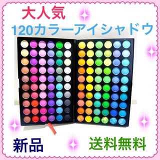 【☆売れ筋☆】120カラーアイシャドウパレット