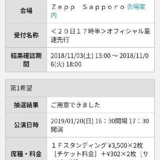 Fischer's チケット 札幌