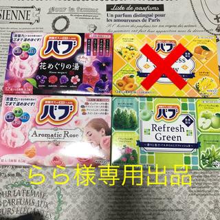 【らら様専用】バブ入浴剤+うるおいボール 2/2(タオル/バス用品)