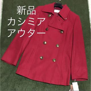 ヴァンドゥーオクトーブル(22 OCTOBRE)の【新品】カシミア コート(ピーコート)