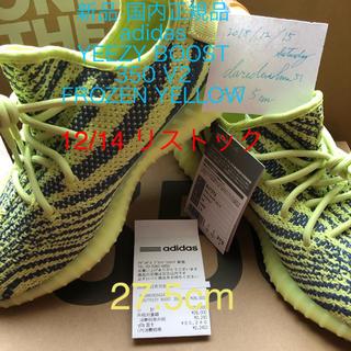 adidas - 27.5cm 新品 adidas YEEZY BOOST 350 V2 イエロー