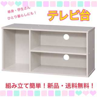 【大特価商品!】テレビ台 モジュールボックス ホワイト