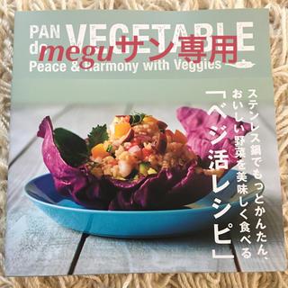 アムウェイ(Amway)のMeguサン専用ページ レシピ2冊セット(住まい/暮らし/子育て)