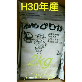 ♪H30♪北海道産♪農家直送♪新米♪ゆめぴりか2kg♪お米♪送料無料♪米♪