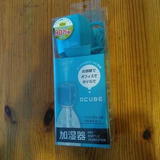 ペットボトル加湿器 キューブ 超音波振動式 USB接続 30ml ハンディ 個人(加湿器/除湿機)