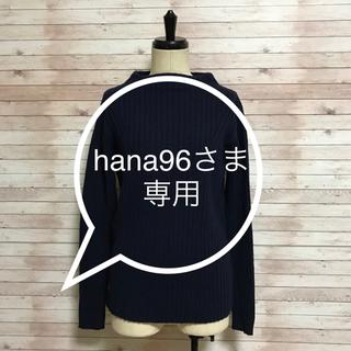 アーバンリサーチ(URBAN RESEARCH)の【hana96さま専用】urban research items ニット(ニット/セーター)