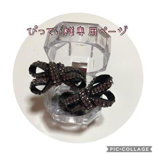 ぴってぃ様 専用(インテリア雑貨)