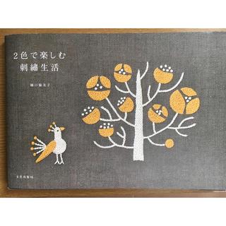 刺しゅう 2色で楽しむ刺繍生活(趣味/スポーツ/実用)