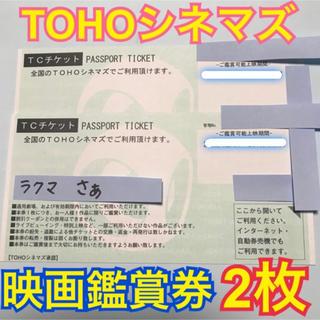 トウホウ(東邦)のTOHOシネマズ TCチケット TOHOシネマズ映画鑑賞券 2枚 番号通知のみ(邦画)