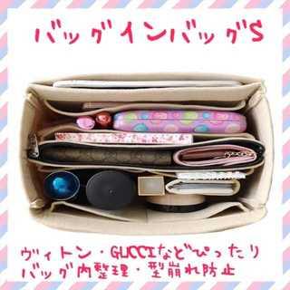 【大人気☆新品収納】バッグインバッグ Sサイズ(その他)