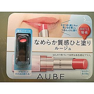 オーブ(AUBE)の☆新品・未使用  花王オーブ口紅サンプル(口紅)
