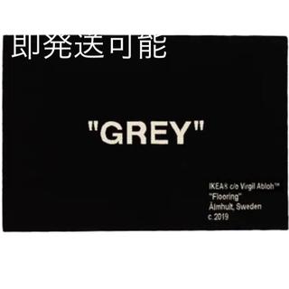 OFF-WHITE - ikea × virgil abloh grey