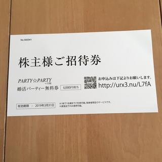 IBJ婚活パーティー招待券(その他)