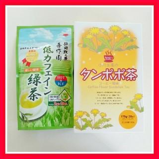 お茶 セット☀️小川生薬 タンポポ茶+低カフェイン緑茶セット☀️(茶)