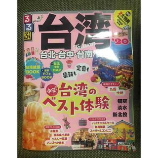 るるぶ台湾 20(地図/旅行ガイド)