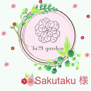 Sakutaku 様(その他)