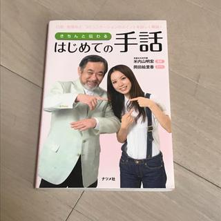 きちんと伝わるはじめての手話(趣味/スポーツ/実用)