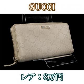グッチ(Gucci)の【お値引交渉大歓迎・レア・送料無料・本物】グッチ・財布(女性・男性・D079)(財布)