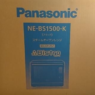 パナソニック(Panasonic)のパナソニック スチームオーブンレンジ Bistro NE-BS1500 ブラック(電子レンジ)