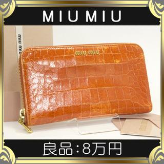 ミュウミュウ(miumiu)の【お値引交渉大歓迎・良品・送料無料・本物】ミュウミュウ・長財布(レア・275)(財布)