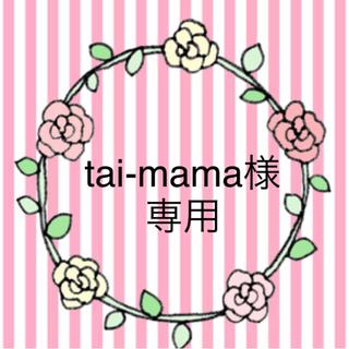 tai-mama様 専用(その他)