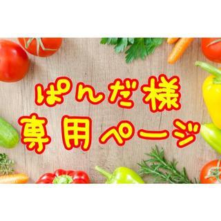 ★ぱんだ◢͟│⁴⁶様専用ページ(野菜)