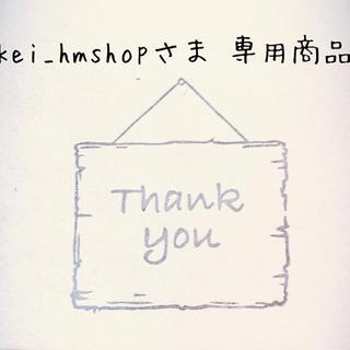 ♡kei_hmshopさま 専用商品♡(はんこ)