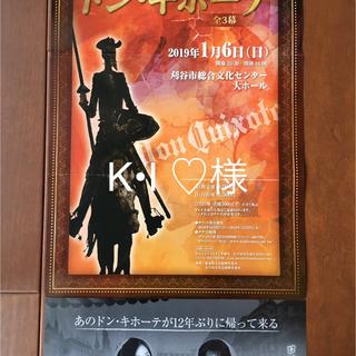 バレエ ドン・キホーテ 愛知(バレエ)