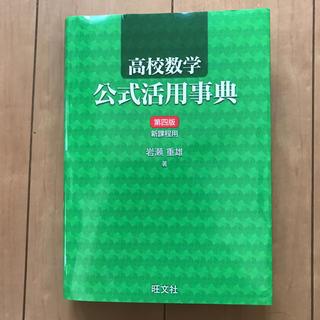オウブンシャ(旺文社)の高校数学 公式活用事典 (参考書)