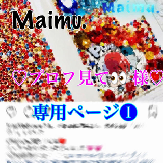 プロフ見て👀様♡専用ページ❶(スマホケース)