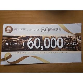 神奈川スバル限定 SUBARU60周年記念 オプション+60,000円クーポン
