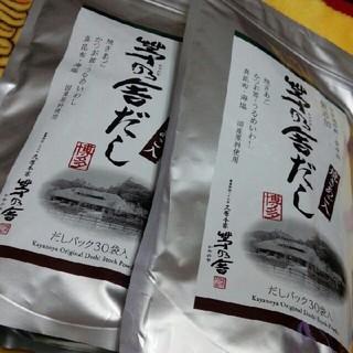 茅乃舎だし  30袋入り  2こセット♡新品未開封  送料込(調味料)