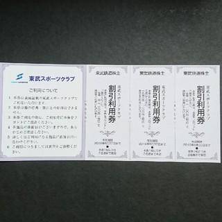 【最新】東武スポーツクラブ株主優待×9回分(フィットネスクラブ)