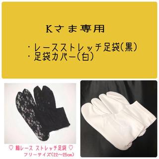 《2点同梱》レースストレッチ足袋/ストレッチ足袋カバー(和装小物)
