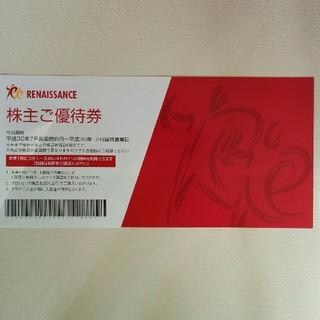 ■ルネサンス株主優待券■1枚(フィットネスクラブ)