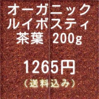 オーガニックルイボスティー茶葉200g一袋(茶)